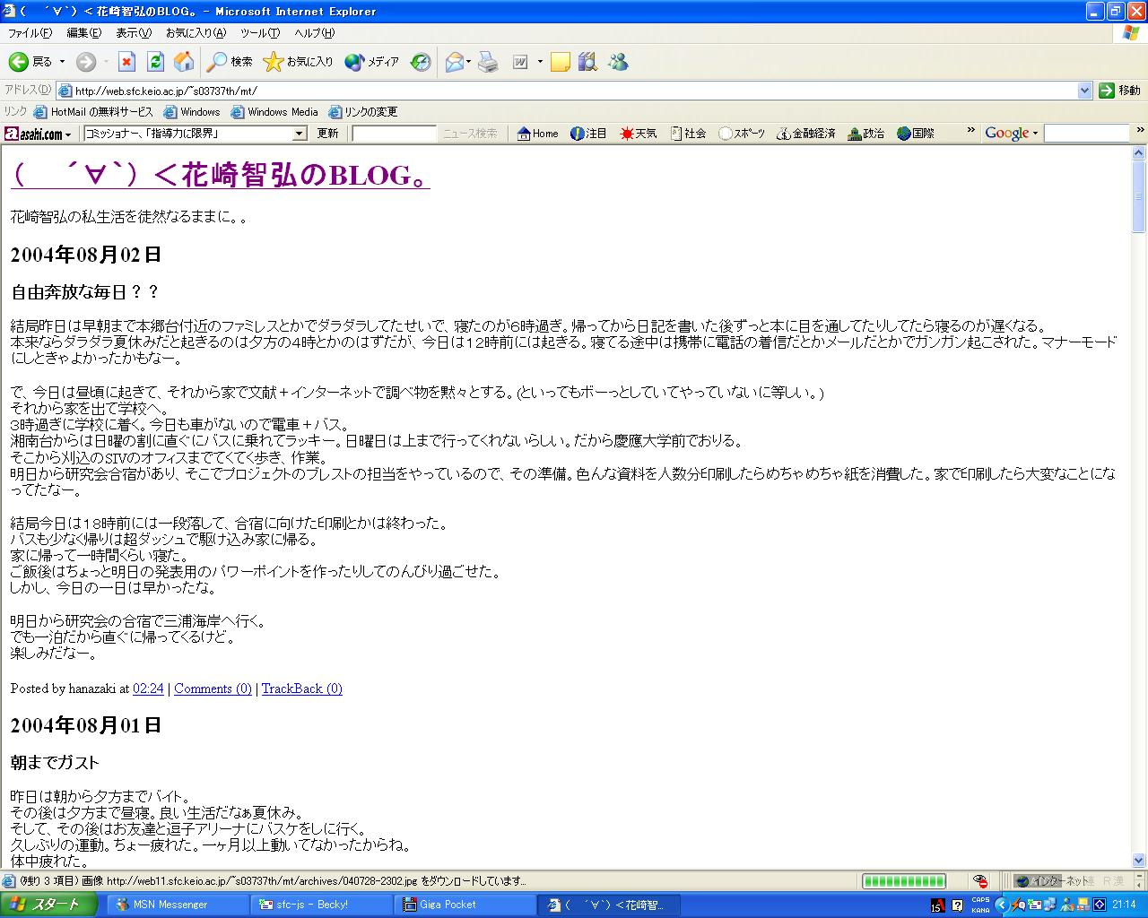blogshibou.JPG
